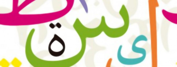 Ateliers d'arabe